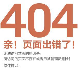 404頁(ye)面(mian)