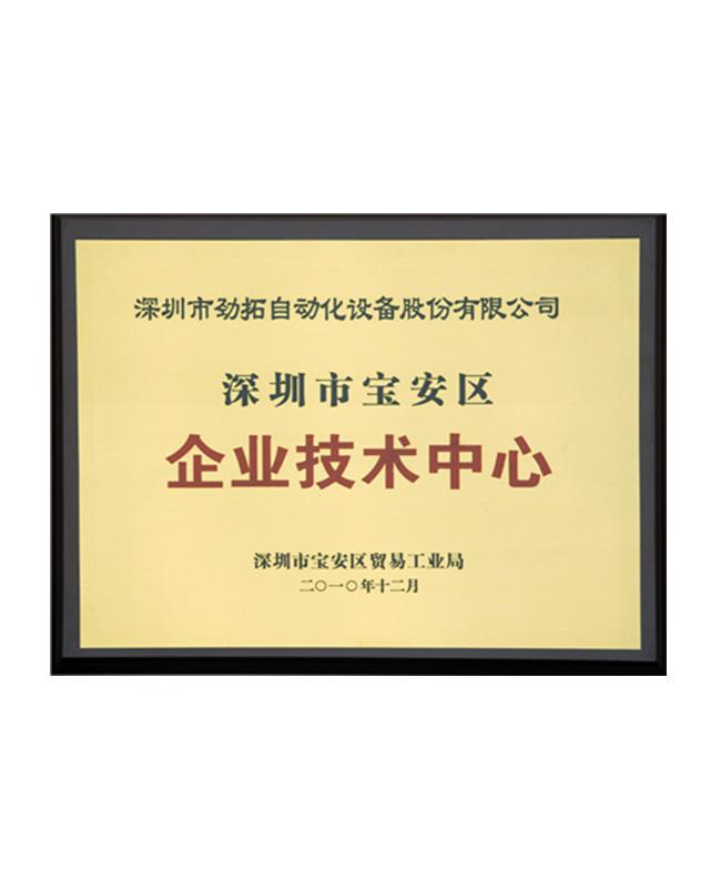 寶安企業技術中心