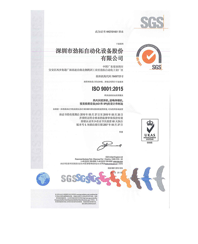 SGS iso9001-2015
