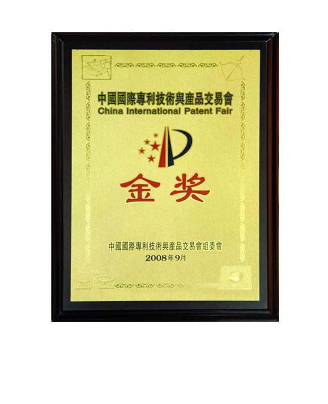 國際專利技術與產品交易會金獎