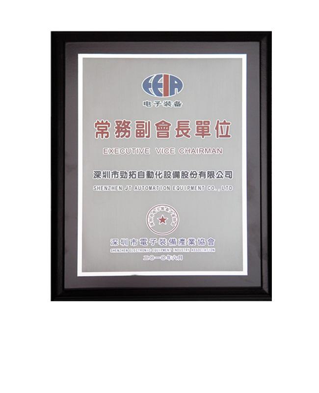 深圳電子裝備產業協會常務副會長單位