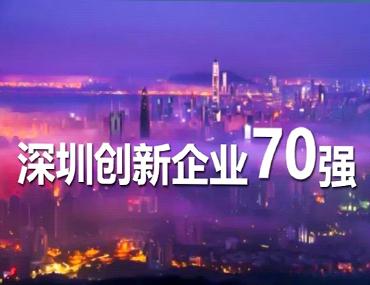 """勁拓入選""""深圳(chou)創新企業70強""""並喜獲授牌(pai)!"""